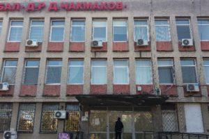 Задържаха длъжностни лица от болницата в Раднево за пране на пари
